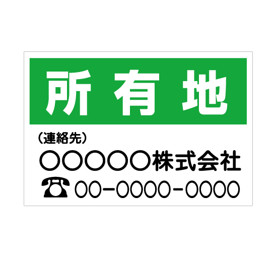TSY0010所有地 緑/白 格安木枠トタン看板横型社名入れ無料 サイン激安価格通販@看板博覧会