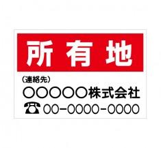 「所有地 2」不動産会社様 横型 規格木枠トタン看板 【TSY-011】