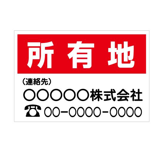 TSY0011所有地 赤/白 格安木枠トタン看板横型社名入れ無料 サイン激安価格通販@看板博覧会