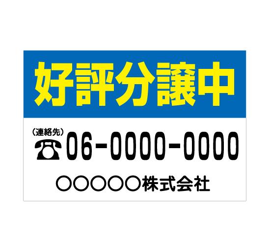 TSY0013好評分譲中 青/白 格安木枠トタン看板横型社名入れ無料 サイン激安価格通販@看板博覧会