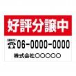 ハウスメーカー様 「好評分譲中 3」横型 規格木枠トタン看板 【TSY-014】