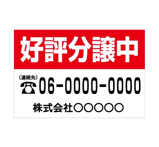 TSY0014好評分譲中 赤/白 格安木枠トタン看板横型社名入れ無料 サイン激安価格通販@看板博覧会