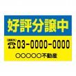 住宅メーカー様 「好評分譲中 4」横型 規格木枠トタン看板 【TSY-015】