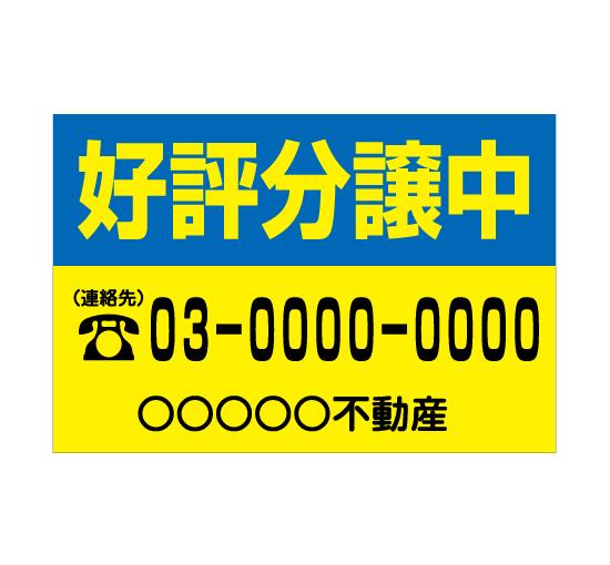 TSY0015好評分譲中 青/黄 格安木枠トタン看板横型社名入れ無料 サイン激安価格通販@看板博覧会
