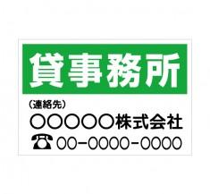 告知募集 「貸事務所 1」横型 規格木枠トタン看板 【TSY-016】