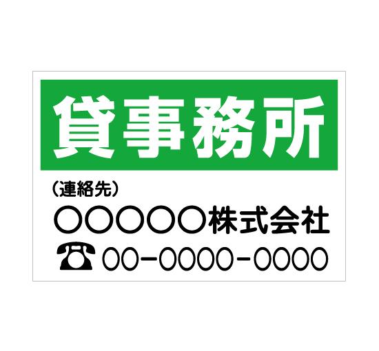 TSY0016貸事務所 緑/白 格安木枠トタン看板横型社名入れ無料 サイン激安価格通販@看板博覧会