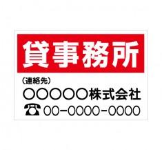 「貸事務所 2」不動産会社様に 横型 規格木枠トタン看板 【TSY-017】
