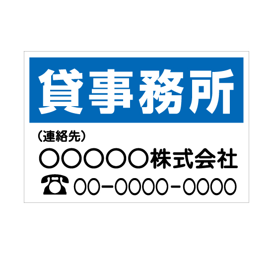 TSY0018貸事務所 青/白 格安木枠トタン看板横型社名入れ無料 サイン激安価格通販@看板博覧会