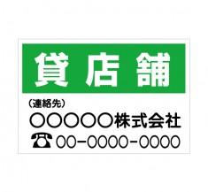 開店準備「貸店舗 1」横型 規格木枠トタン看板 【TSY-019】