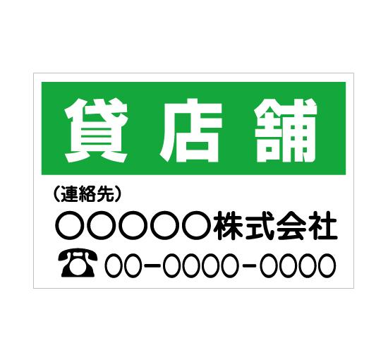 TSY0019貸店舗 緑/白 格安木枠トタン看板横型社名入れ無料 サイン激安価格通販@看板博覧会
