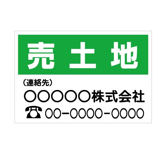 TSY001売土地 緑/白 格安木枠トタン看板横型社名入れ無料 サイン激安価格通販@看板博覧会
