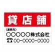 新規開業に「貸店舗 2」横型 規格木枠トタン看板 【TSY-020】