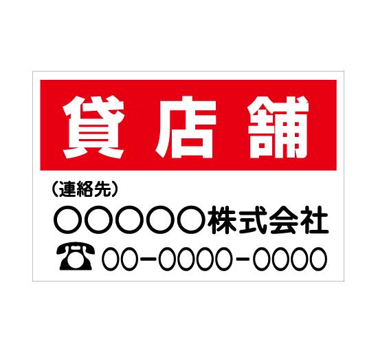 TSY0020貸店舗 赤/白 格安木枠トタン看板横型社名入れ無料 サイン激安価格通販@看板博覧会