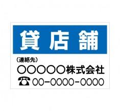新規開店に 「貸店舗 3」横型 規格木枠トタン看板 【TSY-021】