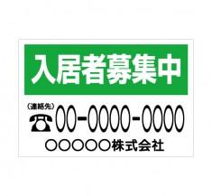 告知募集「入居者募集中 1」横型 規格木枠トタン看板 【TSY-022】
