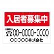 「入居者募集中 2」横型 規格木枠トタン看板 【TSY-023】