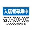 賃貸業者様向け 「入居者募集中 3」横型 規格木枠トタン看板 【TSY-024】
