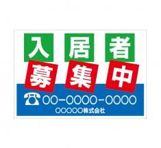 「入居者募集中 5」不動産業者様に 横型 規格木枠トタン看板 【TSY-026】