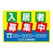 「入居者募集中 7」横型 規格木枠トタン看板 【TSY-028】