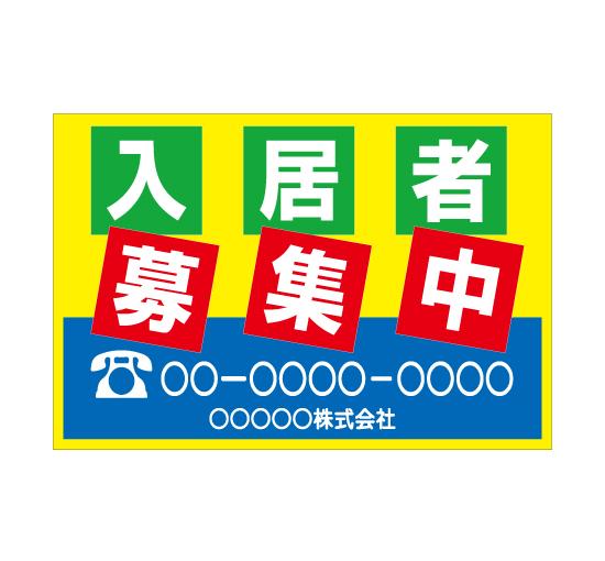 TSY0028入居者募集中 黄/青 格安木枠トタン看板横型社名入れ無料 サイン激安価格通販@看板博覧会