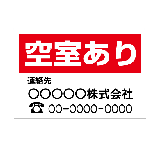 TSY0029空室あり 赤/白 格安木枠トタン看板横型社名入れ無料 サイン激安価格通販@看板博覧会