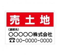 「売土地 2」募集看板に 横型 規格木枠トタン看板 【TSY-002】