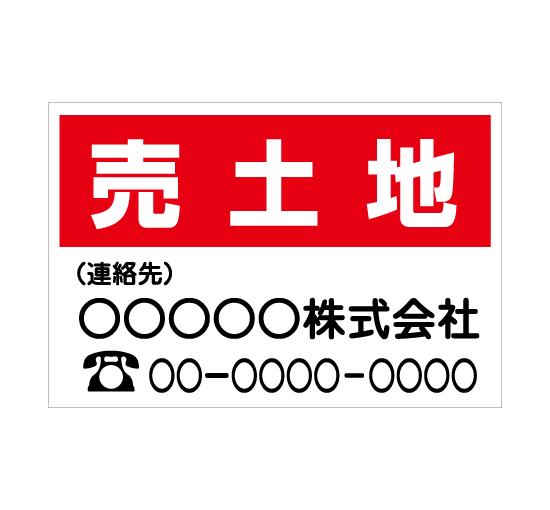 TSY002売土地 赤/白 格安木枠トタン看板横型社名入れ無料 サイン激安価格通販@看板博覧会