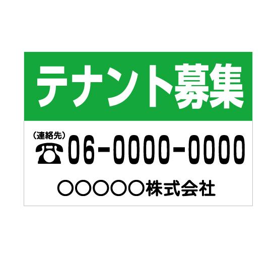 TSY0030テナント募集 緑/白 格安木枠トタン看板横型社名入れ無料 サイン激安価格通販@看板博覧会