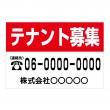 「テナント募集中 2」横型 規格木枠トタン看板 【TSY-031】