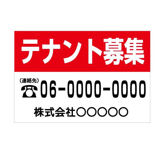 TSY0031テナント募集 赤/白 格安木枠トタン看板横型社名入れ無料 サイン激安価格通販@看板博覧会