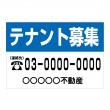 「テナント募集中 3」横型 規格木枠トタン看板 【TSY-032】