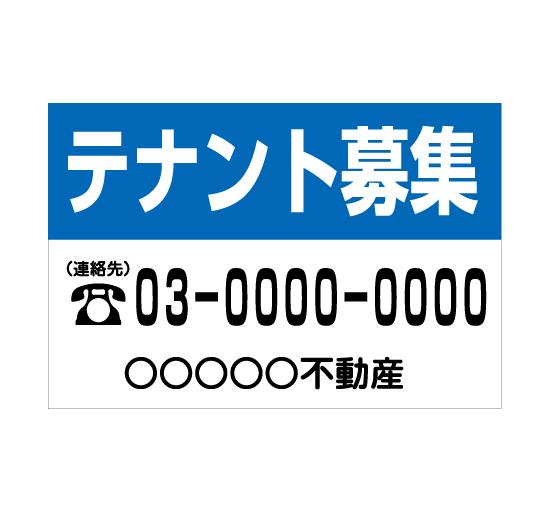 TSY0032テナント募集 青/白 格安木枠トタン看板横型社名入れ無料 サイン激安価格通販@看板博覧会