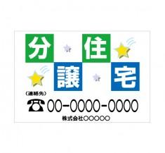 「分譲住宅」不動産会社様 横型 規格木枠トタン看板 【TSY-033】