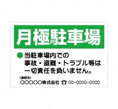 「月極駐車場 1」横型 規格木枠トタン看板 【TSY-035】