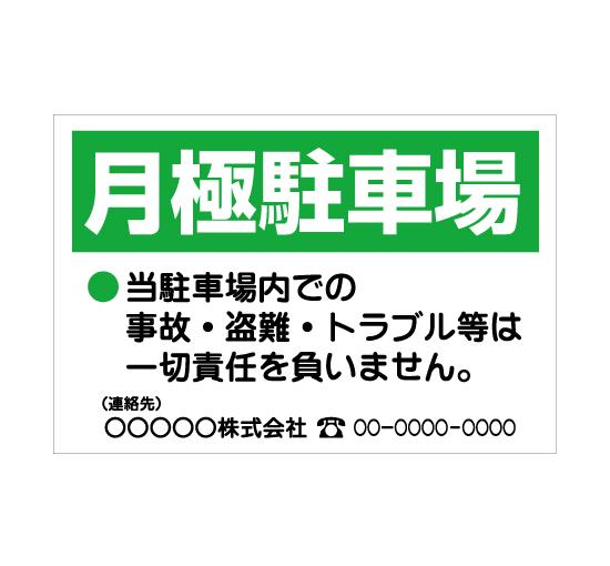 TSY0035月極駐車場 緑/白 格安木枠トタン看板横型社名入れ無料 サイン激安価格通販@看板博覧会