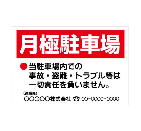 TSY0036月極駐車場赤/白 格安木枠トタン看板社名入れ無料 サイン激安価格通販@看板博覧会