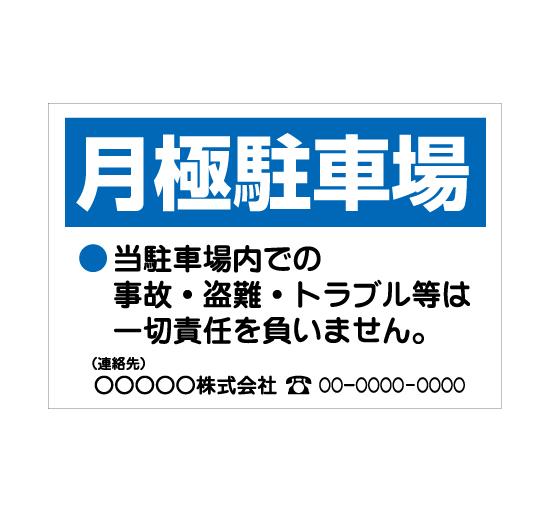 TSY0037月極駐車場 青/白 格安木枠トタン看板横型社名入れ無料 サイン激安価格通販@看板博覧会
