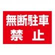 注意! 「無断駐車禁止」横型 規格木枠トタン看板 【TSY-039】
