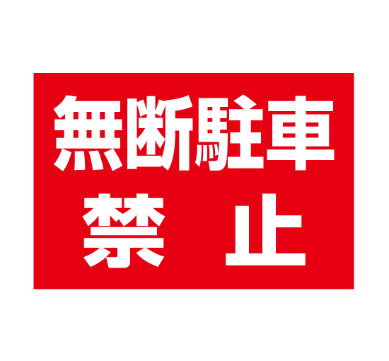 TSY0039無断駐車禁止 格安木枠トタン看板横型 サイン激安価格通販@看板博覧会
