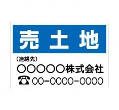 「売土地 3」 横型 規格木枠トタン看板 【TSY-003】