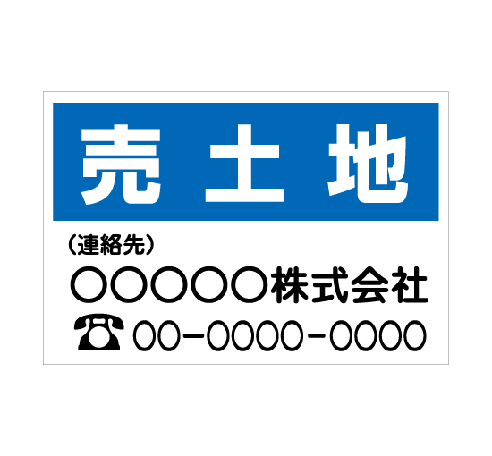 TSY003売土地 青/白 格安木枠トタン看板横型社名入れ無料 サイン激安価格通販@看板博覧会