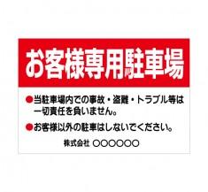 店舗用に 「お客様専用駐車場」横型 規格木枠トタン看板 【TSY-040】