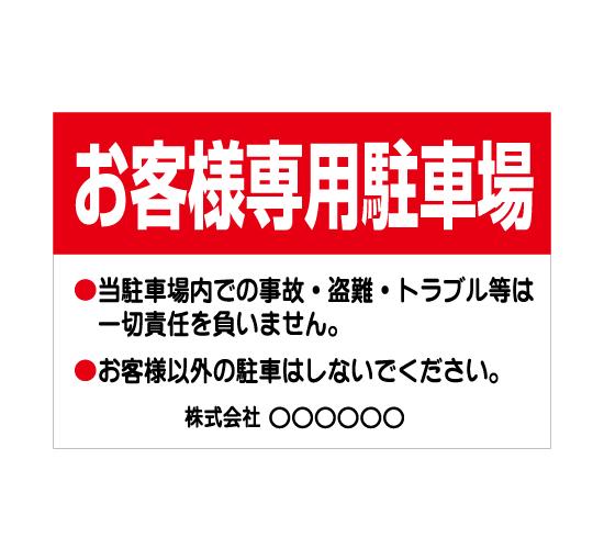 TSY0040お客様専用駐車場 赤/白 格安木枠トタン看板横型社名入れ無料 サイン激安価格通販@看板博覧会