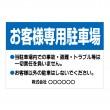 「お客様専用駐車場 2」横型 規格木枠トタン看板 【TSY-041】
