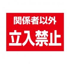 注意促進に 「関係者以外立入禁止」横型 規格木枠トタン看板 【TSY-042】