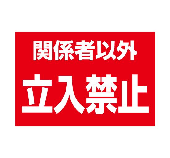 TSY0042関係者以外立入禁止 格安木枠トタン看板 激安価格通販@看板博覧会