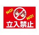 警告「立入禁止」横型 規格木枠トタン看板 【TSY-043】