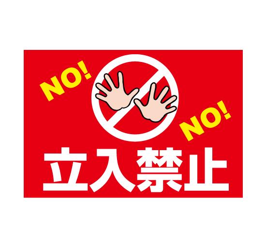 TSY0043NONO立入禁止 格安木枠トタン看板 激安価格通販@看板博覧会