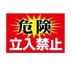 注意!「危険立入禁止」横型 規格木枠トタン看板 【TSY-044】