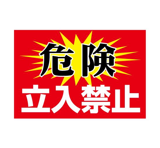 TSY0044危険!立入禁止 格安木枠トタン看板横型 サイン激安価格通販@看板博覧会